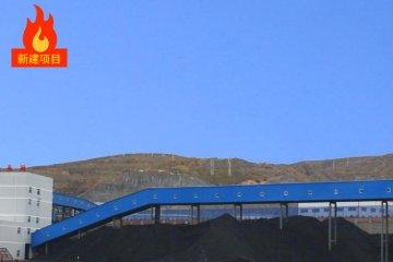 陕西榆林府谷谊丰煤矿1000吨煤泥烘干机项目